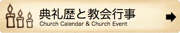 典礼歴と教会行事