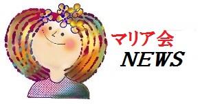 マリア会ニュース