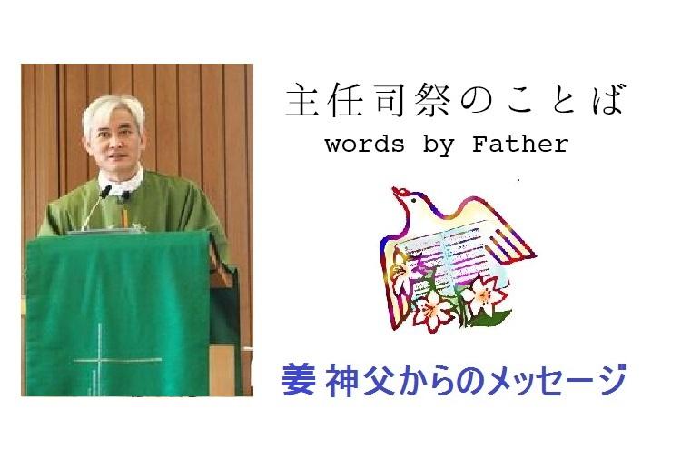 姜神父メッセージ